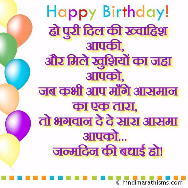 Janamdin Ki Badhai   जन्मदिन की बधाई हो BIRTHDAY SMS HINDI Image