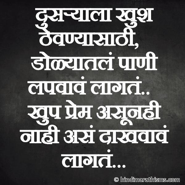 Prem Asunahi Nahi Ase Dakhvave Lagate SAD SMS MARATHI Image