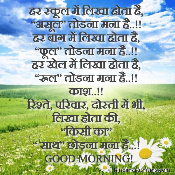 Kisi Ka Saath Chodna Mana Hai GOOD MORNING SMS HINDI Image