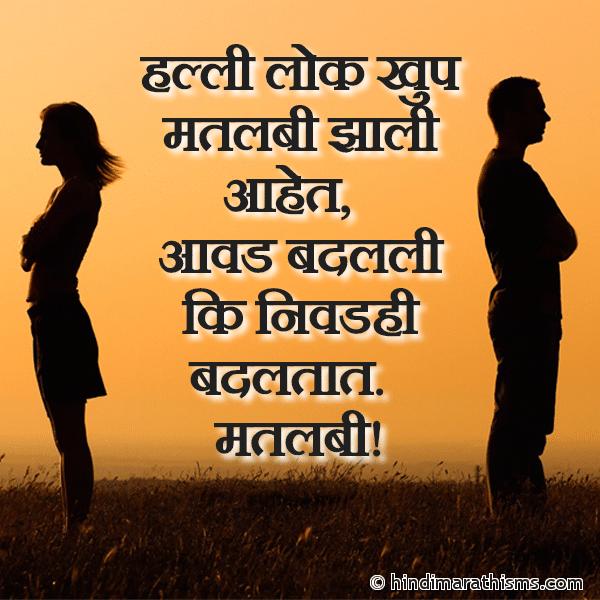 Lok Matlabi Jhali Aahet BREAKUP SMS MARATHI Image