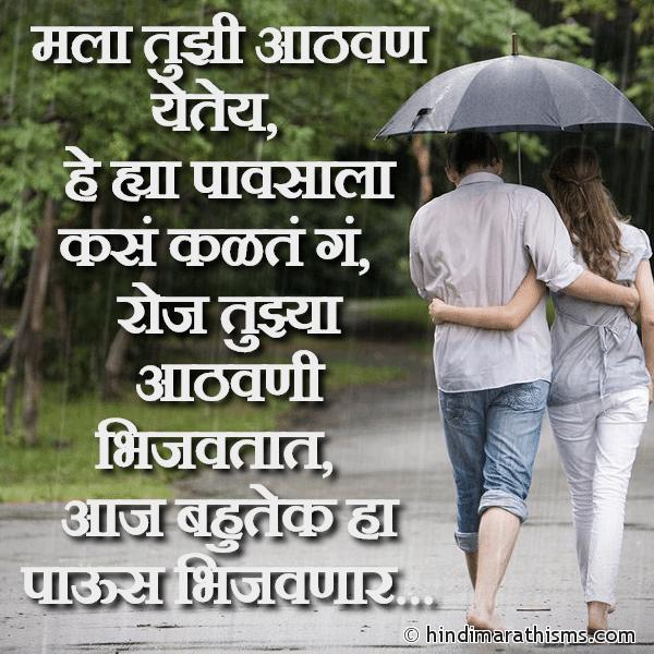 Pavsaat Tujhi Aathvan Yete RAIN SMS MARATHI Image