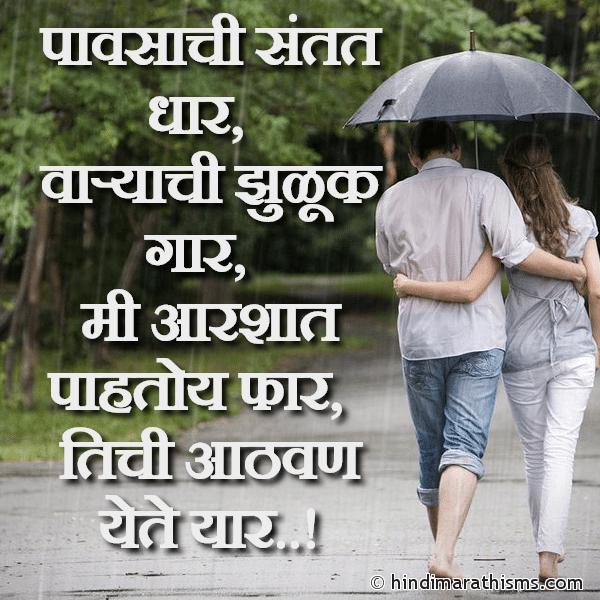 Pavsat Tichi Aathvan Yete Yaar RAIN SMS MARATHI Image