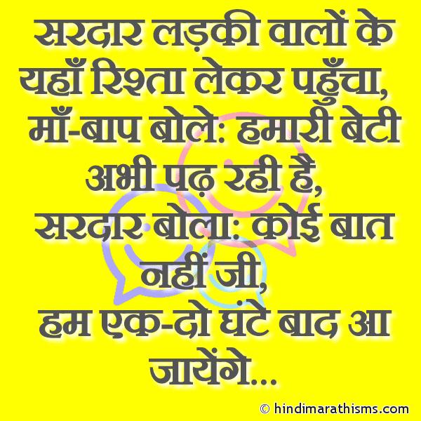 Sardar Ladkiwalo Ke Yaha Rishta Lekar Pahuncha Image