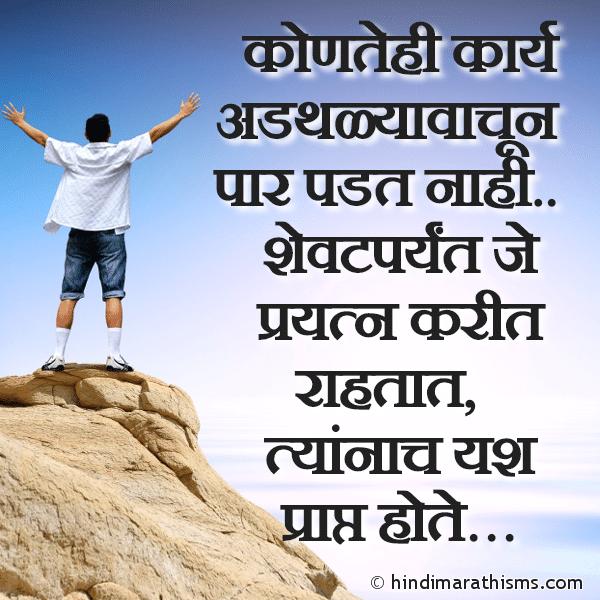 Yash Tyana Bhetate Je Prayatn Kartat ENCOURAGING SMS MARATHI Image
