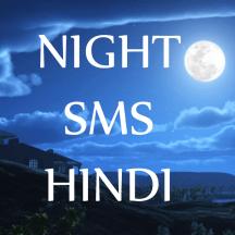 Good-Night-SMS-Hindi-Collection