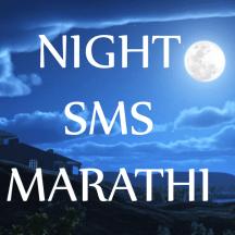 Good-Night-SMS-Marathi-Collection