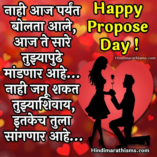 Propose Day Sms Marathi Collection
