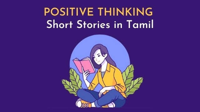 Positive Thinking Short Stories in Tamil