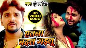 Aetna Badal Gailu (Gunjan Singh) Lyrics