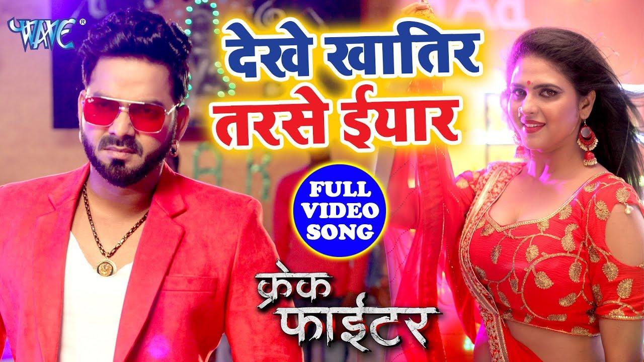 Dekhe Khatir Tarse Eyar – Priyanka Singh – Lyrics