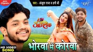 Bhorwa Me Korwa (Ankush Raja) Lyrics