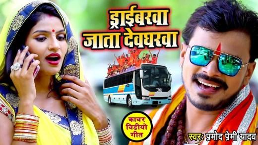 Driverwa Jata Devgharwa