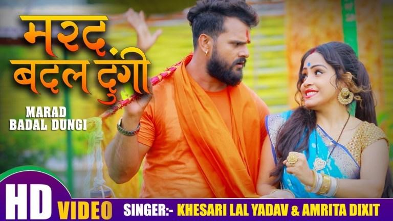 Marad Badal Dungi (Khesari Lal Yadav) Lyrics