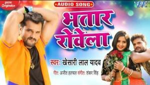 Bhatar Rowela (Khesari Lal Yadav) Lyrics