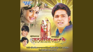 Bina Mausam Ke Badra (Pawan Singh) Lyrics