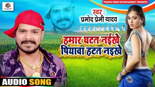 Hamar Ghatat Naikhe Piywa Hatat Naikhe