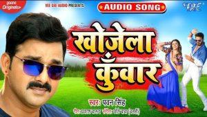 Khojela Kuwar – खोजेला कुँवार (Pawan Singh) Lyrics