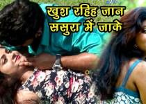 Khush Rahi Ha Jaan