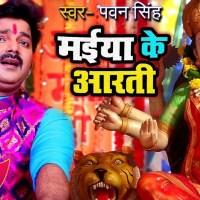 Maiya Ki Aarti