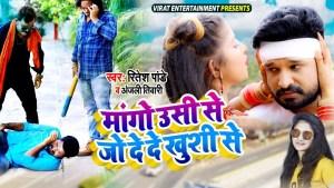 Mango Usi Se Jo Dede Khushi Se (Ritesh Pandey) Lyrics