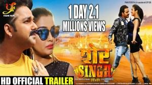 Sher Singh   शेर सिंह   Pawan Singh : Official Trailer