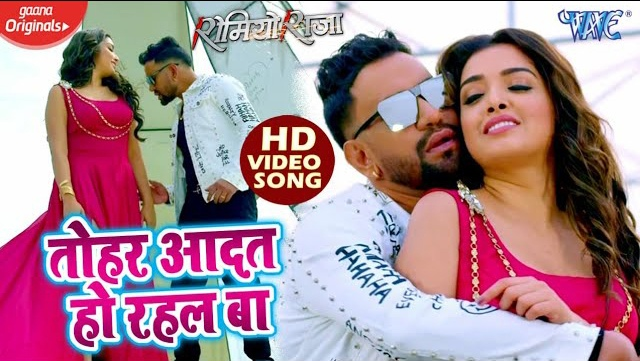 Tohar Aadat Ho Rahal Ba (Neelkamal Singh) Lyrics