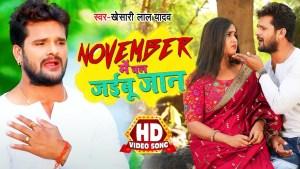 November Me Chal Jaibu Jaan (Khesari Lal Yadav) Lyrics