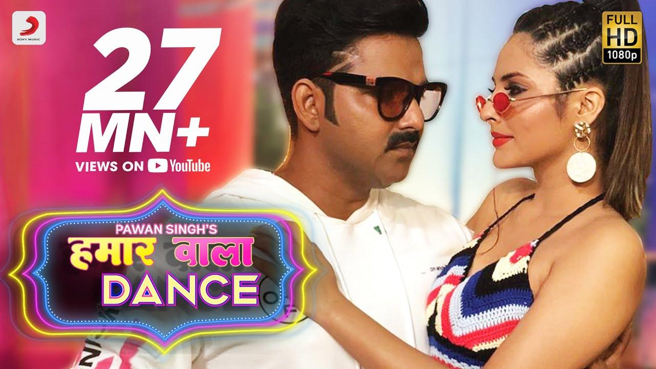 Hamaar Wala Dance (Pawan Singh) Lyrics