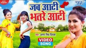 Jab Aati Bhatare Aati (Antra Singh Priyanka) Lyrics