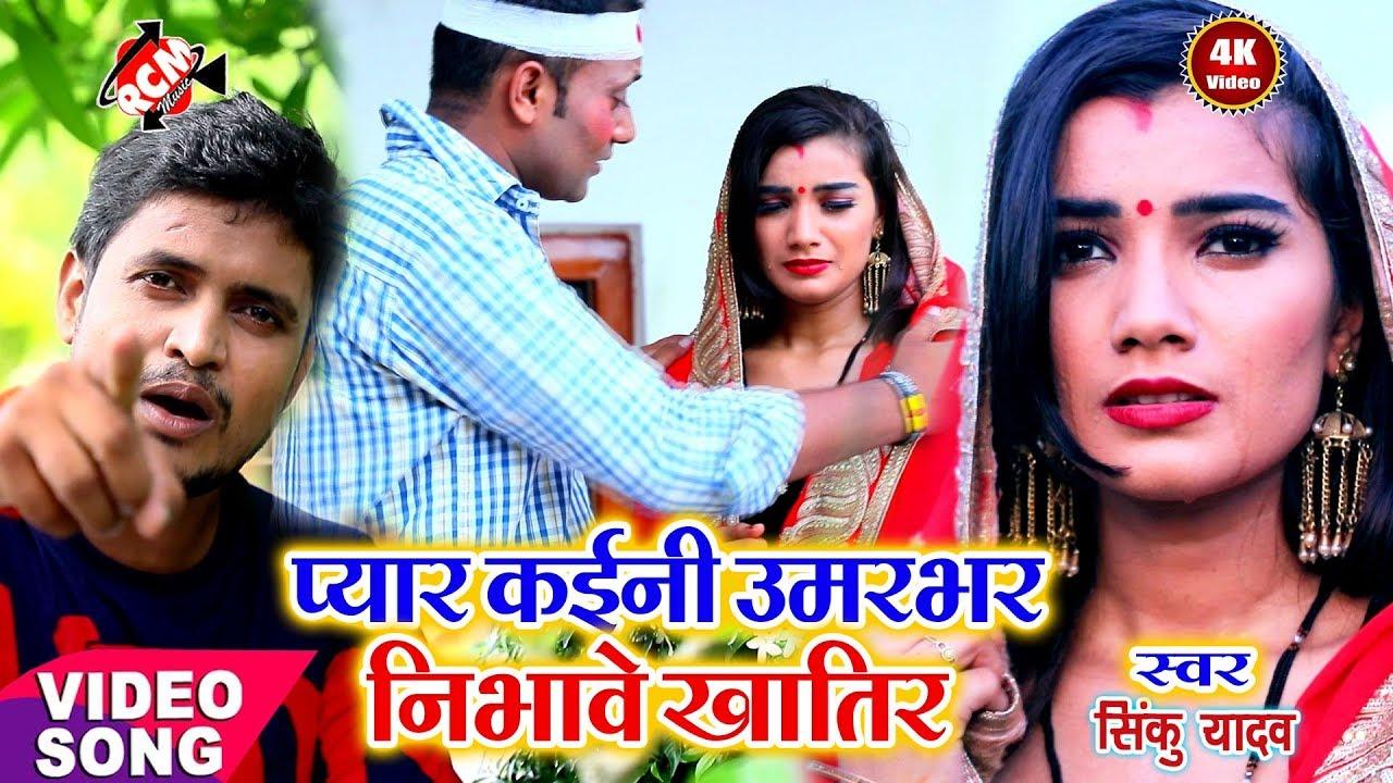 Pyar Kaini Umar Bhar Nibhawe Khatir (Sinku Yadav) Lyrics