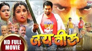 JAI VEERU (Dinesh Lal Yadav) Full HD Movie