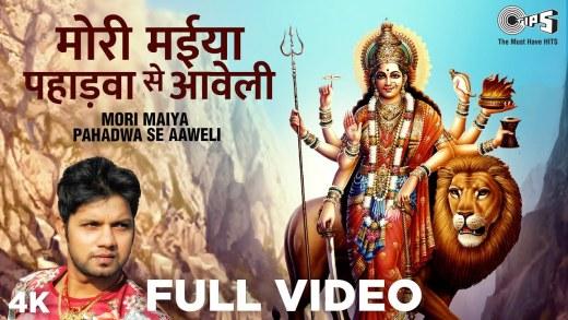 Mori Maiya Pahadwa Se Aaweli