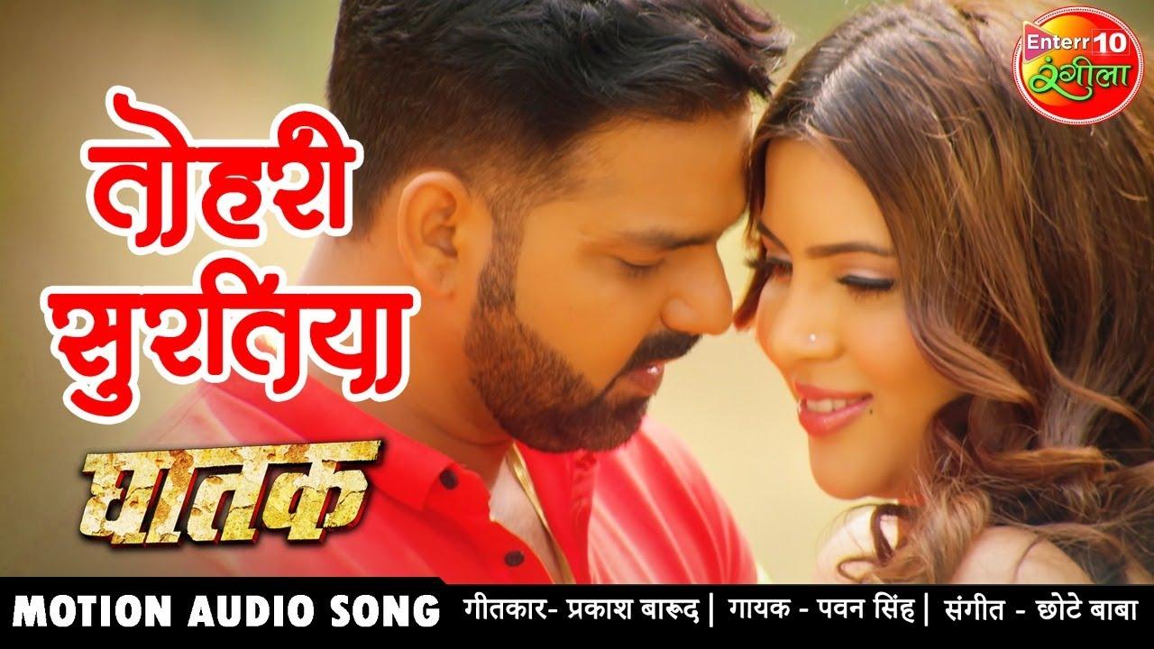 Tohari Suratiya (Pawan Singh) Lyrics