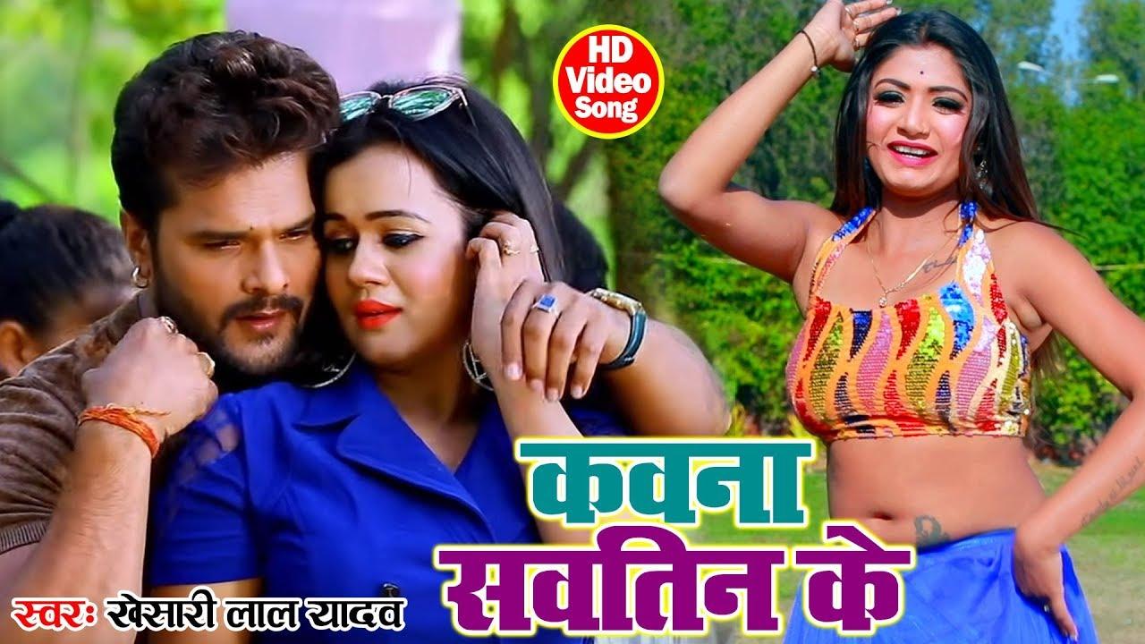 Kekar Ha Tikuliya (Khesari Lal Yadav) Lyrics