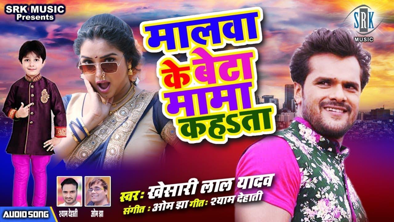 Malwa Ke Beta Mama Kahata (Khesari Lal Yadav) Lyrics