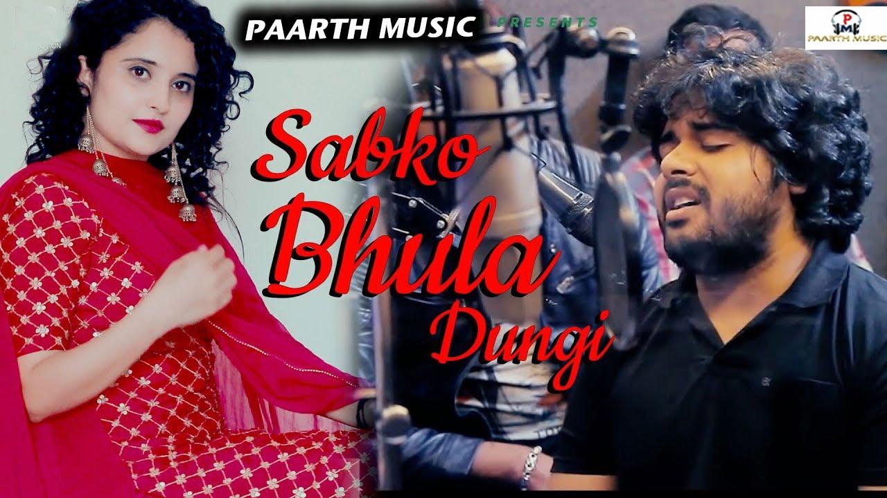 Sabko Bhula Dungi (Tarun Panchal) Lyrics