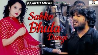 Sabko Bhula Dungi