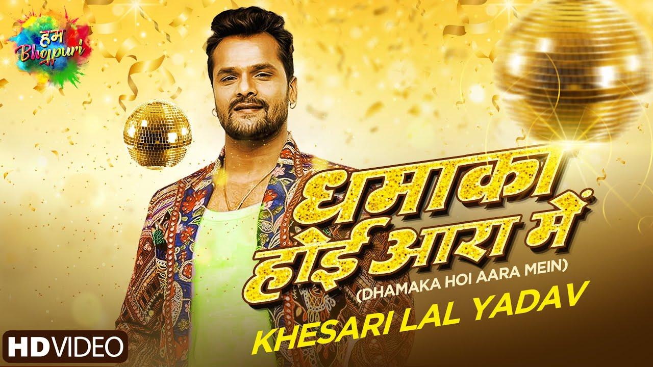 Dhamaka Hoi Aara Mein (Khesari Lal Yadav) Lyrics