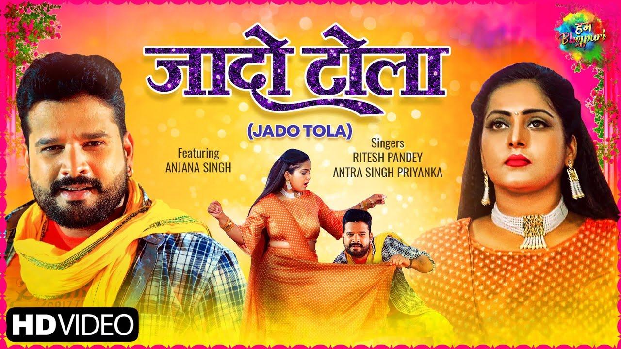 Jado Tola (जादो टोला) Ritesh Pandey – Lyrics