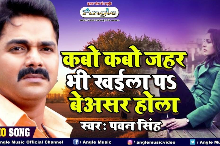 Kabo Kabo Jahar Bhi Khaila Par Beashar Hola