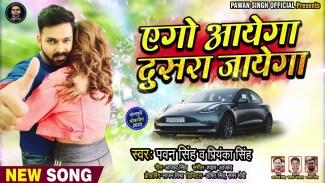 Ago Aayega Dusra Jayega (Pawan Singh) Lyrics