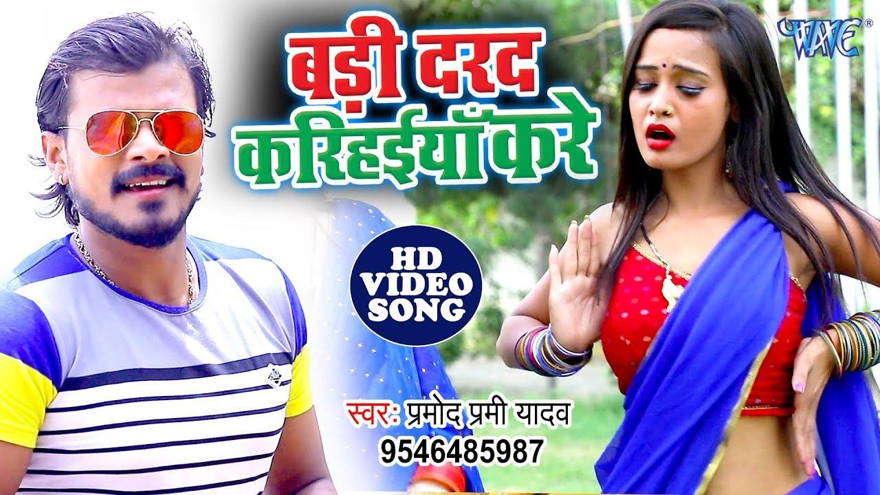 Badi Darad Karihaiya Kare (Pramod Premi Yadav) Lyrics
