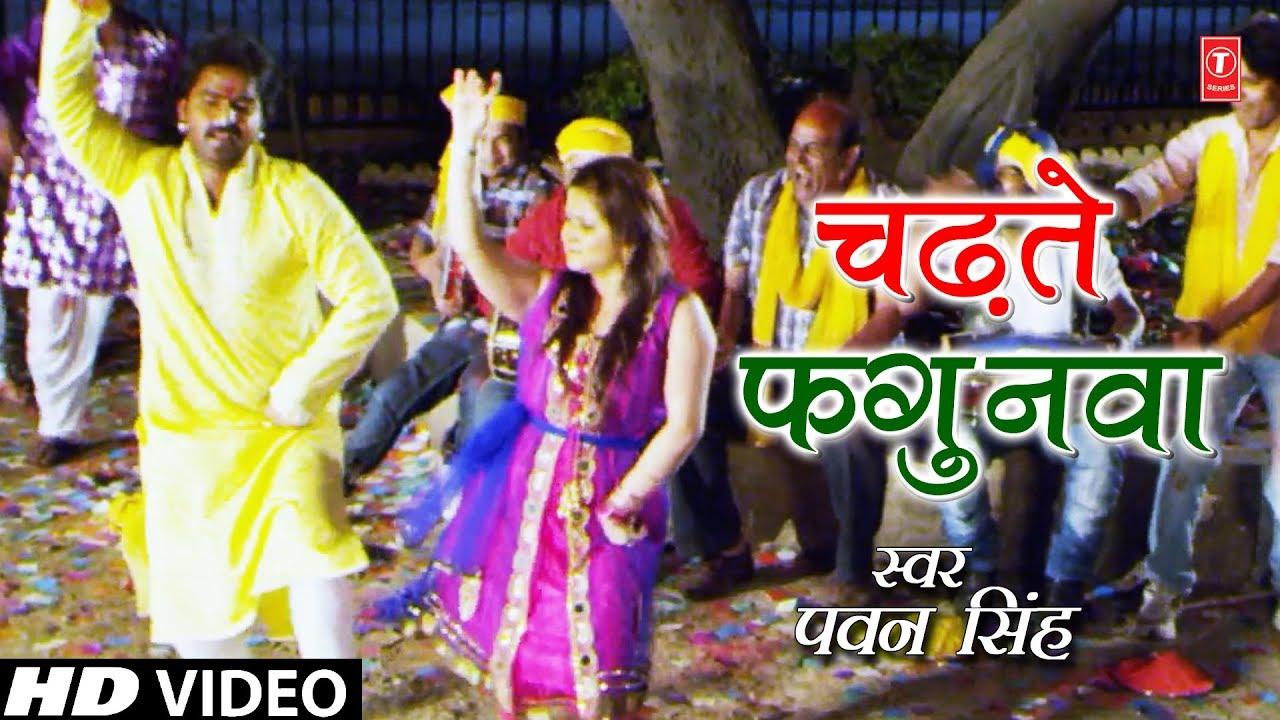 Chadhte Phagunwa (Pawan Singh) Lyrics