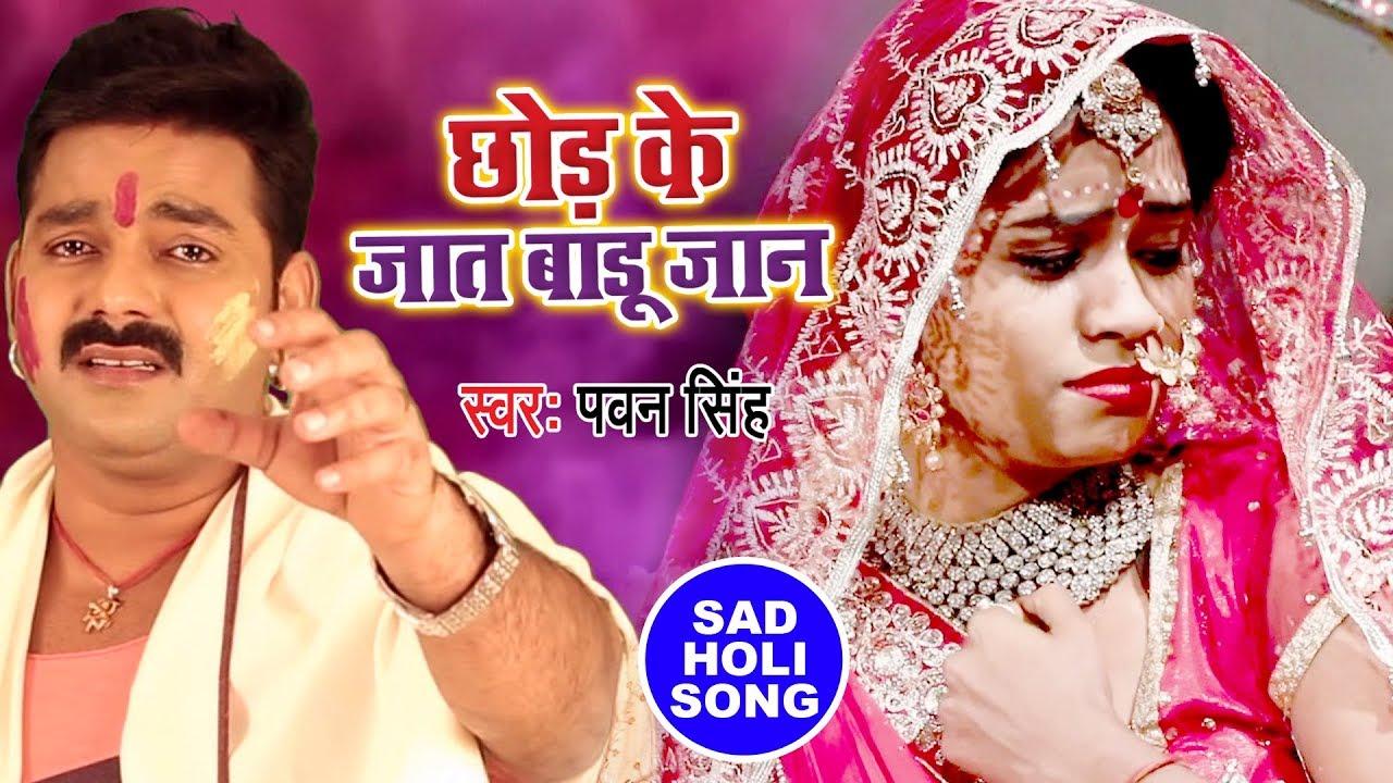 Chhod Ke Jaat Badu Jaan (Pawan Singh) Lyrics