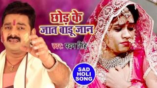 Chhod Ke Jaat Badu Jaan