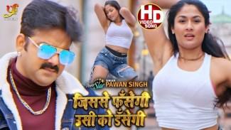 Jisse Fasegi Usi Ko Dasegi (Pawan Singh) Lyrics