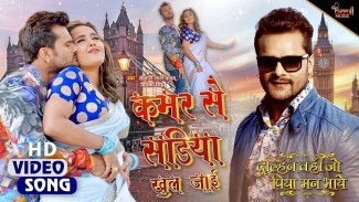 Kamar Se Sariya Khul Jayi (Khesari Lal Yadav) Lyrics