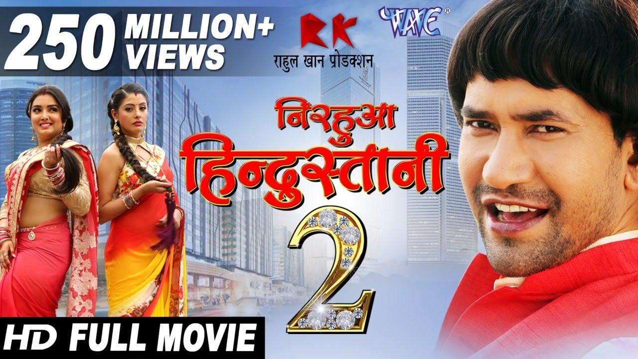 Nirahua Hindustani 2 (Dinesh Lal Yadav) Full Movie