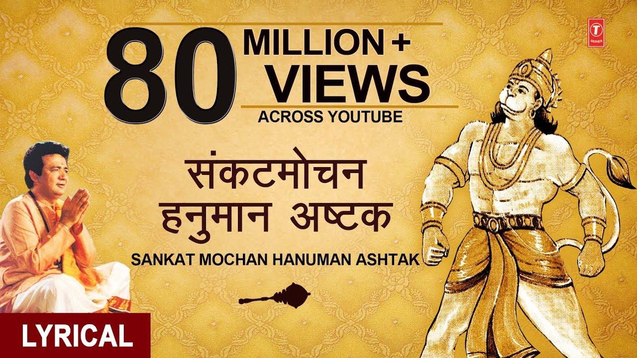 Sankat Mochan Naam Tiharo (HARIHARAN) Lyrics
