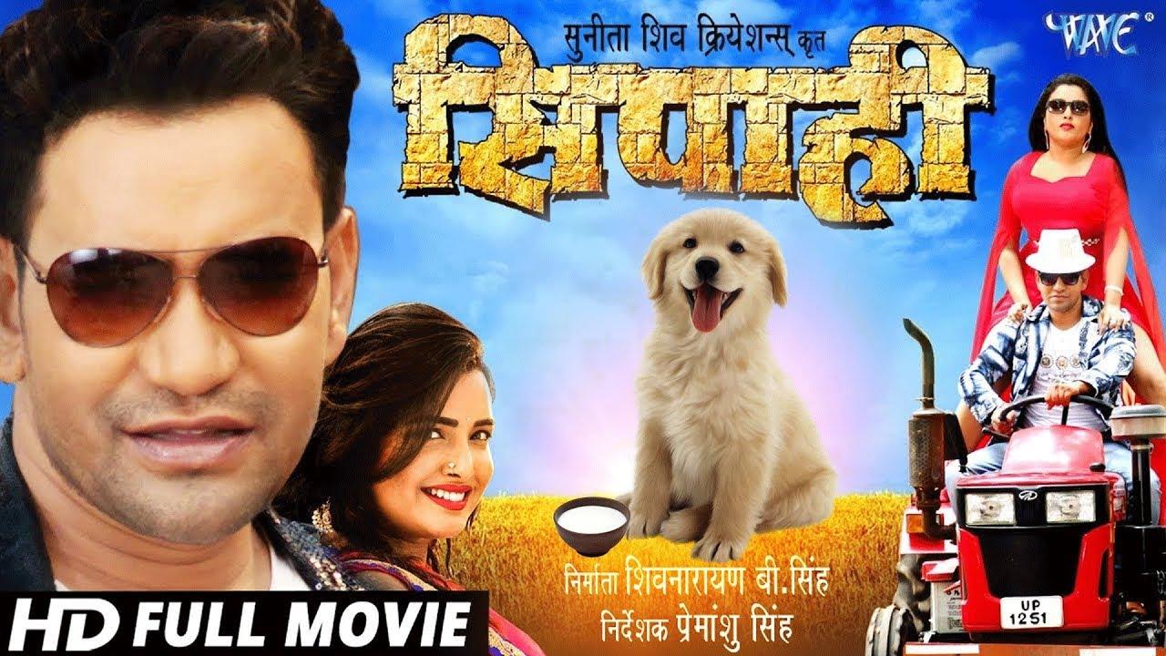 Sipahi – सिपाही (Dinesh Lal Yadav) Full HD Movie